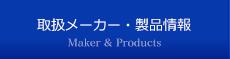 取り扱いメーカー・製品情報