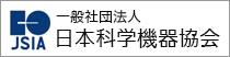 一般社団法人 日本科学機器協会